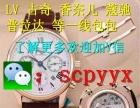 瑞士表雷达名表北京手表梵德宝唐可娜儿