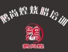 鹅尚煌餐饮加盟