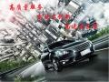 三明--车贷连锁加盟