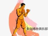 奥创搏击俱乐部告诉您练习搏击的好处