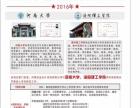 河南大学,洛阳理工学院学历教育招生