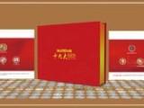 十九大投资纪念币 展现中国的伟大复兴之路
