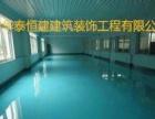 邢台威县专业承接各种环氧地坪施工公司
