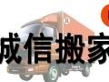 廊坊诚信搬家公司 个人 居民 公司 工厂搬家服务