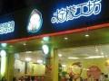 梅州奶茶加盟店,成本低赚的多,365天赚40万