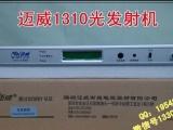 迈威MW-AMTX-3130光发射机 迈威光纤8mw发射机 光发