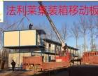 天津住人集装箱活动房屋 移动板房办公室 仓库租售