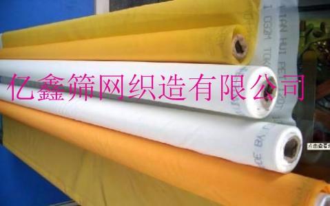 亿鑫聚酯丝印网纱