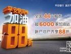 中国平安保险-车险,寿险,信用卡,贷款