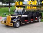 出售新旧8座11座14座电动观光车,老爷车,巡逻车,高尔夫车