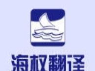 大连技术资料翻译-技术手册-大连海权翻译公司