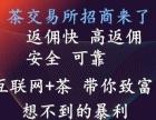 【现货 外汇发售招商】加盟/加盟费用/项目详情