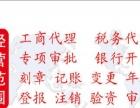代理国内外专利、商标、香港年审年报、香港代理记账等