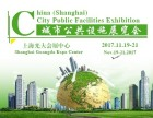 上海城市公共设施展览会