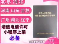 代办北京增值电信许可证 北京ICP代办北京ICP可加急