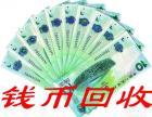 哈尔滨回收纸币,回收钱币,回收纪念币,回收金银币,连体钞