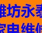 潍坊家电维修快修洗衣机热水器空调彩电微波炉冰箱冰柜
