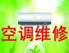 徐汇区襄阳南路各种空调清洗保养 空调消毒