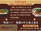 CCTV推荐美食,舌尖上的重庆小面加盟粉面1+1