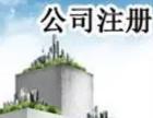 横琴公司注册一条龙服务(提供注册地址)代理记账