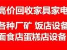 葫芦岛二手家具回收电话15142873381