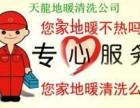南京栖霞区仙林万寿尧化门清洗地暖多少钱一次?