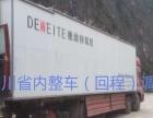 四川省内整车(回程车)调度运输