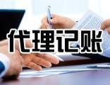 黄埔 萝岗区代理记账 纳税申报 逾期申报处理 会计业务