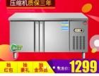 9成9新卧式冰柜