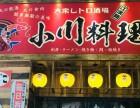 武汉小川料理加盟费多少钱?要怎么加盟