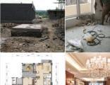 别墅加固,土建拆除,室内精装修设计与施工一条龙服务