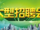 11月8日(周三)郑州体育馆大型综合招聘会