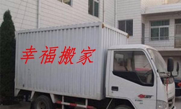 楚雄幸福搬家公司明码标价诚信有保障