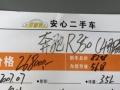 奔驰R级2005款 R350 3.5 手自一体 四驱版-安心源自