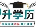 四川成人学历报名入口 毕业快 考试轻松