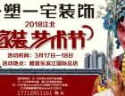 2018年315江北家装艺术节巨献回顾尽在一塑一宅装饰