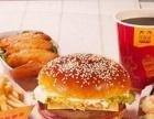 加盟华客多汉堡店,小本创业轻松致富