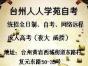 台州1年制自考专/本学历