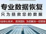 上海希捷硬盘硬盘数据恢复 希捷维修开盘数据恢复