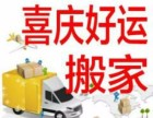 泗洪专业搬家,钢琴搬运,家具拆装,空调移机,