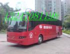 +13247081198 南昌到广州大巴汽车 1324708