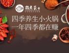 小火锅加盟针对夏季旋转自助冰淇淋火锅优选重点