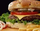 汉堡王和麦当劳哪个好,汉堡技术培训