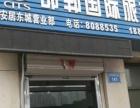 邯郸国际旅行社东城部
