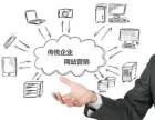 鄂尔多斯 企业 网站 营销 建设 优化 推荐 企腾科技