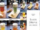 奶茶加盟时尚养生饮品培训鲜榨果汁技术培训【精选】