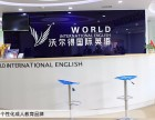 雅思托福培训 出国留学英语 精准辅导 全球领先的英语培训机构