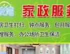 蓝波湾家政专业提供:家庭保洁、物业保洁、单位保洁