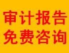 武昌审计公司,武昌审计报告