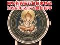 昆山二手表图片回收价格高折扣求购二手名表